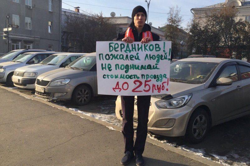 ВИркутске прошли пикеты против поднятия стоимости проезда