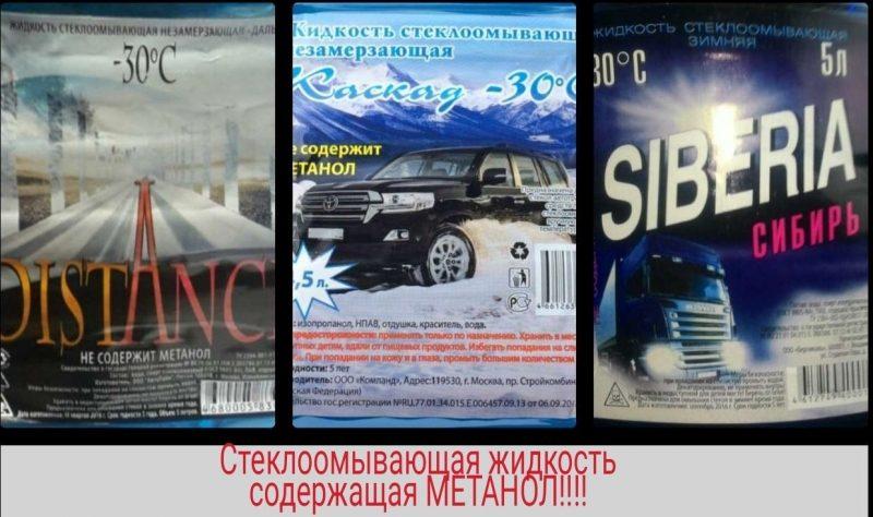 Неменее 300 литров «незамерзайки» сметанолом отыскали вИркутске