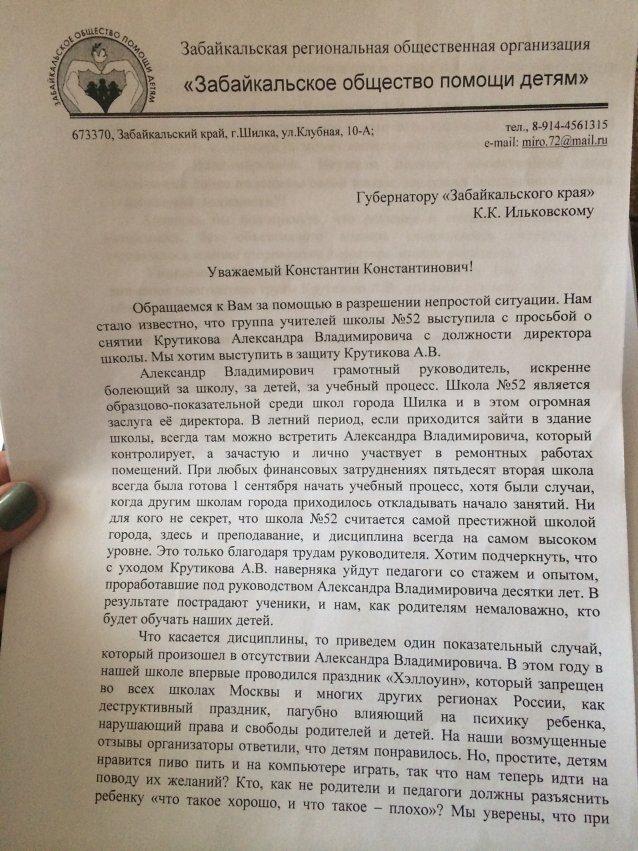коллективное письмо в защиту руководителя образец - Руководства, Инструкции, Бланки