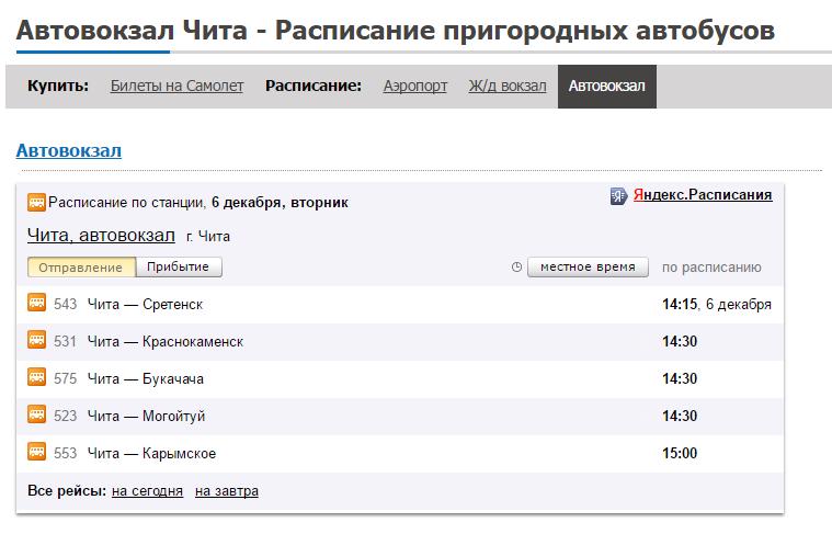 девушки аэропорт читы расписание рейсов Куш настоящий русский