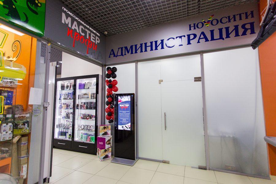 Магазин профессиональной косметики чехов