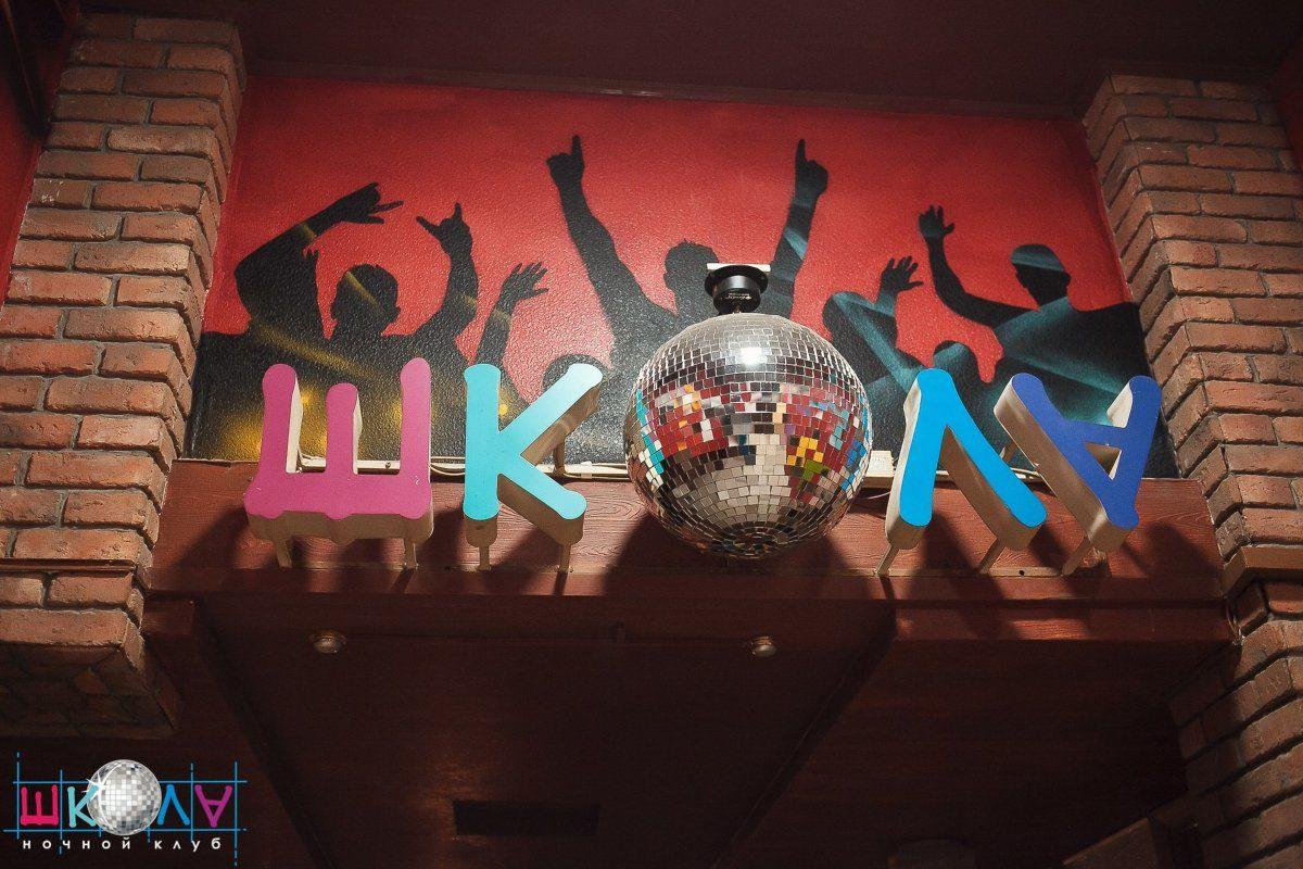 Школа чита ночной клуб официальный сайт агат клуб в москве