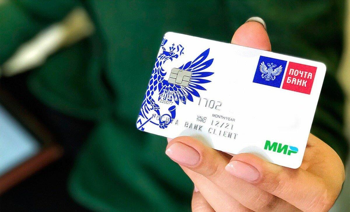 преимущества кредитных карт почта банк