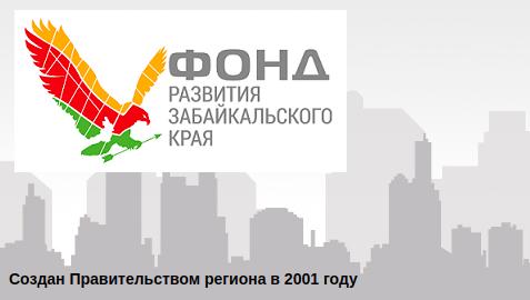 Сайт Фонда развития Забайкальского края