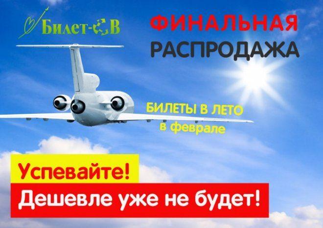 Билет на самолет со скидкой билеты на самолет из москвы в йошкар-олу