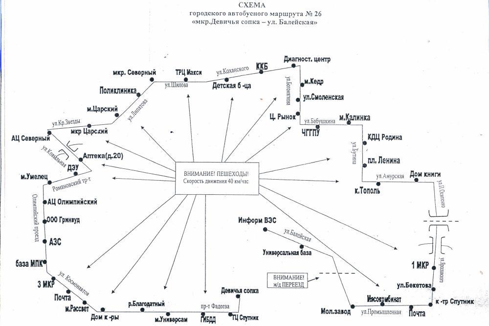 Схемы маршруток в чите